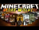 More Wolves Mod for Minecraft 1.4.5